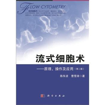 流式细胞术——原理,操作及应用(第二版)