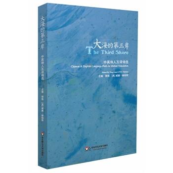 大海的第三岸:中英诗人互译诗选