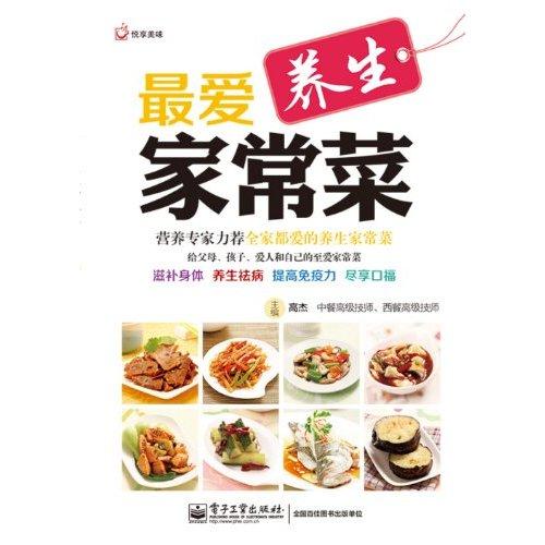 悦享美味:最爱家常菜(全彩)