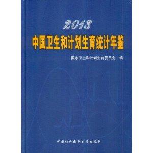人口计划生育法_人口与计划生育年鉴