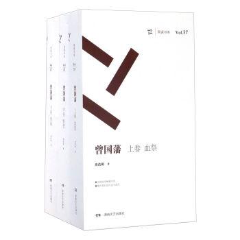曾国藩(上中下共3册)/周读书系