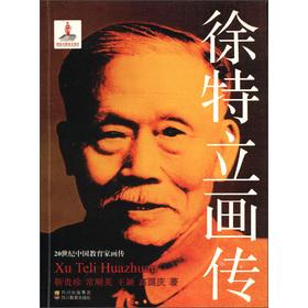 20世纪中国教育家画传:徐特立画传
