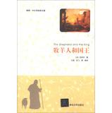 牧羊人和国王(插图·中文导读英文版)