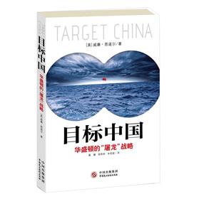 """目标中国:华盛顿的""""屠龙""""战略"""