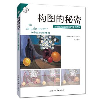 西方经典美术技法译丛——构图的秘密:快速提升画面效果的黄金法则