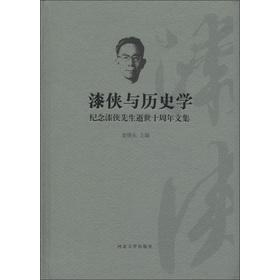 漆侠与历史学:纪念漆侠先生逝世十周年文集