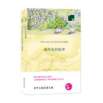 双语译·林壹力文库:彼得兔的故事