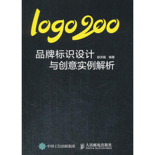 logo200 品牌标识设计与创意实例解析