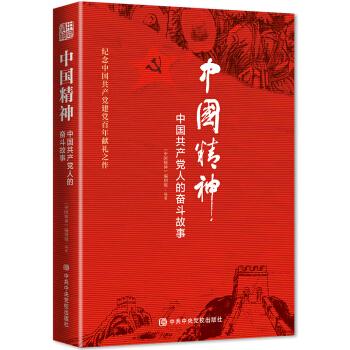 中国精神:中国共产党人的奋斗故事
