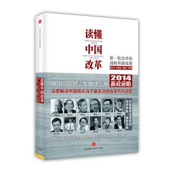 读懂中国改革:新一轮改革的战略和路线图