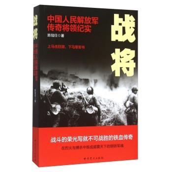 战将:中国人民解放军传奇将领纪实