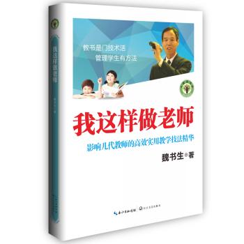 我这样做老师:影响几代教师的高效实用教学技法精华(大教育书系)