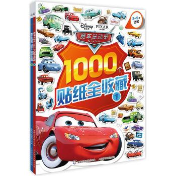 赛车总动员1000个贴纸全收藏(套装共2册)