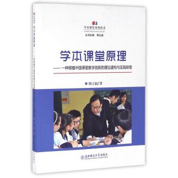 学本课堂原理:一种根植中国课堂教学创新的理论建构与实践探索