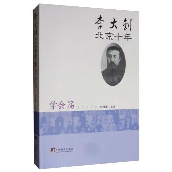 李大钊北京十年(学会篇)