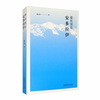 藏族情歌——安多拉伊