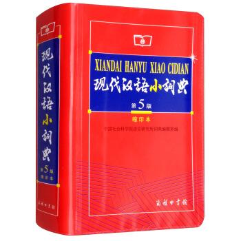 现代汉语小词典 第5版 缩印本