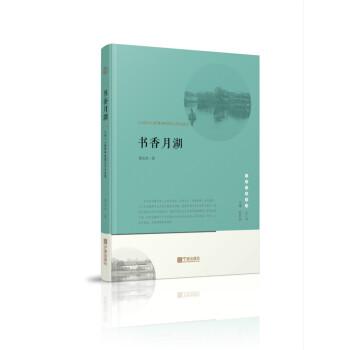 书香月湖(江南士人的精神构建与历史流变)/宁波文化丛书