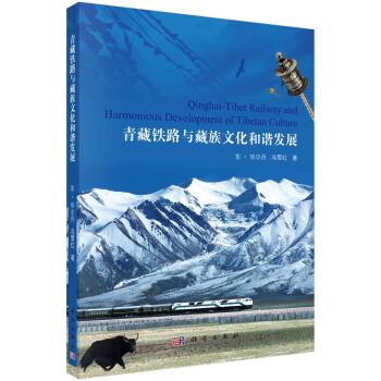 青藏铁路与藏族文化和谐发展