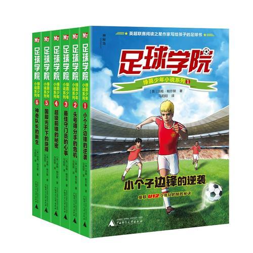 足球学院绿茵少年小说系列(套装全6册)