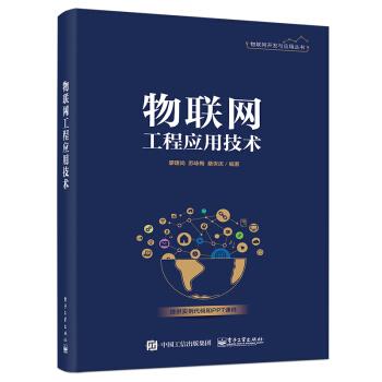 物联网工程应用技术