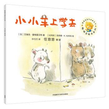 聪明豆绘本第14辑:小小羊上学去