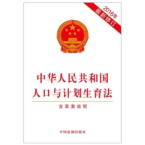 中国新计划生育法_中华人民共和国人口与计划生育法(2016年最新修订)  作  者:中国法制