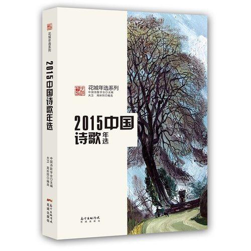 2015中国诗歌年选