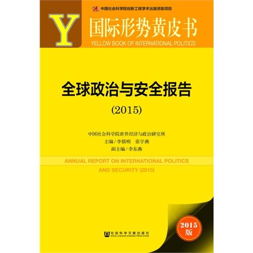 国际形势黄皮书:全球政治与安全报告(2015)