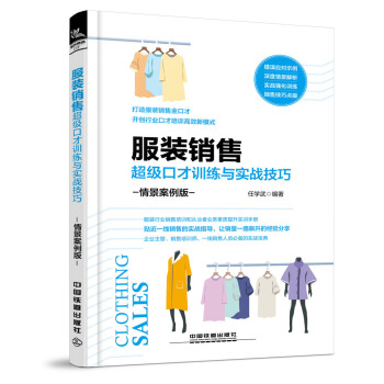 服装销售超级口才训练与实战技巧(情景案例版)