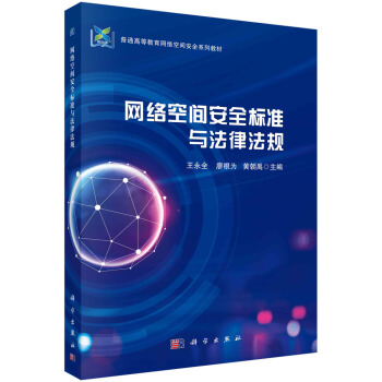 网络空间安全标准与法律法规