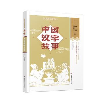 中国故事重述·中国汉字故事 《百家讲坛》主讲人杨雨、作家汤素兰等主编