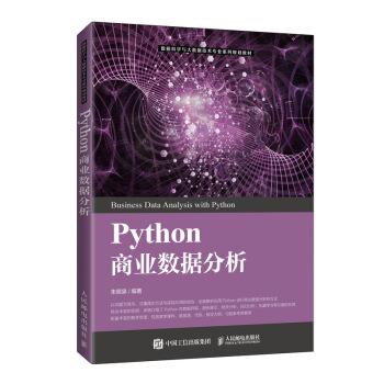 Python商业数据分析