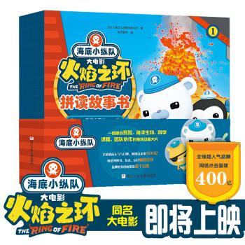 海底小纵队之火焰之环(套装4册)