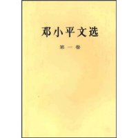 邓小平文选(第1卷)