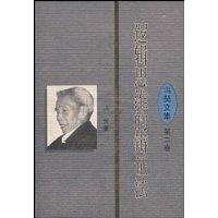 冯契文集第二卷:逻辑思维的辩证法