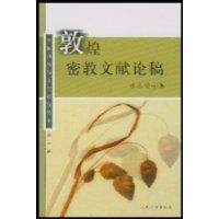 敦煌密教文献论稿/中国典籍与文化研究丛书