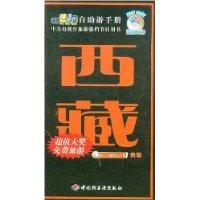 西藏/旅游黄金线自助游手册