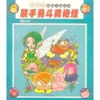 联手勇斗黄袍怪/西游记超级卡通读本