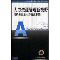 人力资源管理新视野(用结果衡量人力资源职能