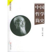 中国哲学简史(插图珍藏本)