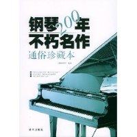 钢琴200年不朽名作(附光盘通俗珍藏本)