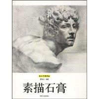素描石膏头像下载 石膏头像素描图片 大卫石膏头像素描图片