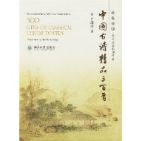 中国古诗精品三百首(汉英对照)