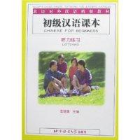 北语对外汉语精版教材-初级汉语课本 听力练习