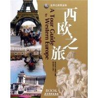 西欧之旅——世界之旅黄金版