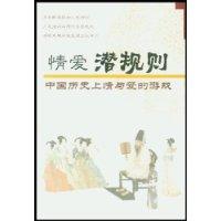 fun书 情爱潜规则(中国历史上情与爱的游戏)  作  者:何诚斌 中国大陆