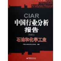 2005中国行业分析报告:石油和化学工业-百道网