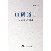 山阴道上:许渊冲散文随笔选集——盗火者文丛