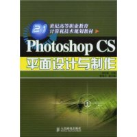 Photoshop CS平面设计与制作(21世纪高等职业教育计算机技术规划教材)